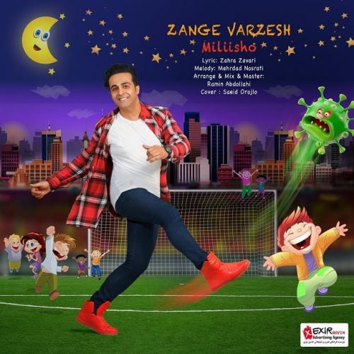 Milisho Zange Varzesh