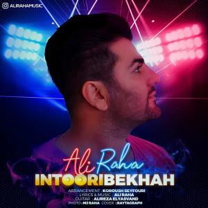 Ali Raha Intoori Bekhah