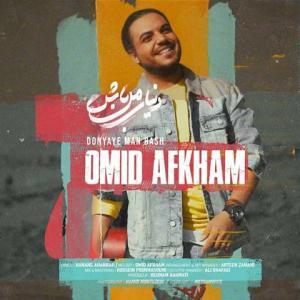 Omid Afkham – Donyaye Man Bash