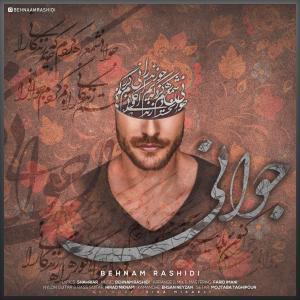 Behnam Rashidi – Javani