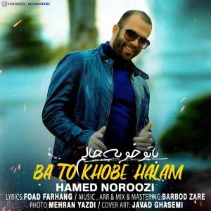 Hamed Noroozi Ba To Khoobe Halam