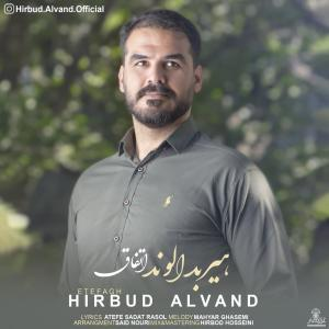 Hirbud Alvand Etefagh