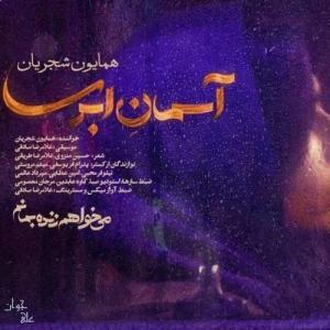 Homayoun Shajarian Asemane Abri