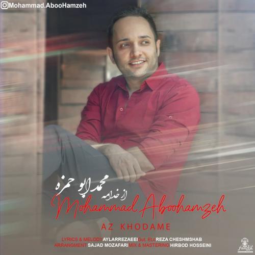 دانلود آهنگ محمد ابو حمزه از خدامه