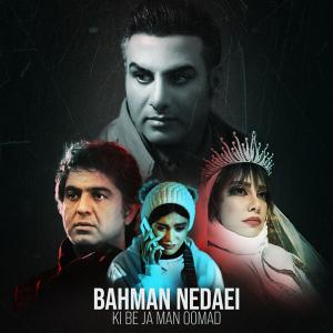 Bahman Nedaei Ki Be Ja Man Oomad