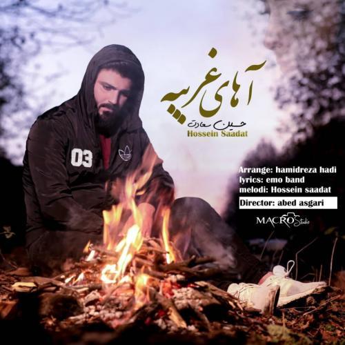 Hossein Saadat Ahay Gharibeh