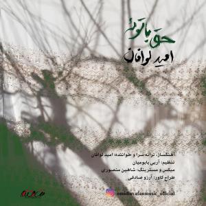 Omid Lavafan Hagh Ba Toe
