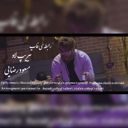 دانلود آهنگ مسعود رضایی رابطه ی فاب و تیریپ لاو