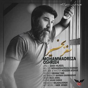 Mohammadreza Oshrieh Safar Bekheyr