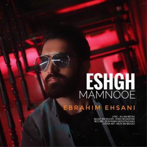Ebrahim Ehsani Eshgh Mamnooe