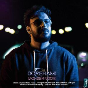 Mohsen Noori Dorehami