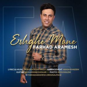 Farhad Aramesh Eshghe Mane