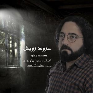 Mohammadmehdi Saveh Soroode Rooyesh