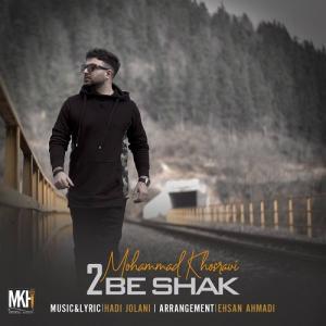Mohammad Khosravi 2be Shak