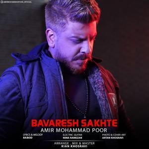 Amir Mohammad Poor Bavaresh Sakhte