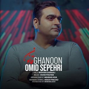 Omid Sepehri Ghanoon
