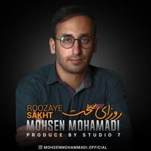 Mohsen Mohamadi Roozaye Sakht