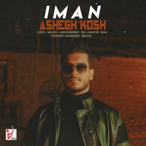 Iman Ashegh Kosh
