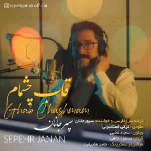 Sepehr Janan Ghabe Cheshmam
