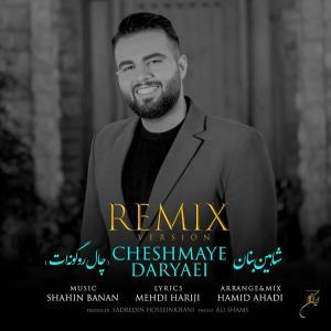 Shahin Banan Chale Ro Gounat (Remix)