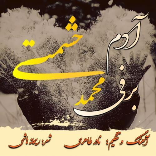 دانلود آهنگ محمد حشمتی  آدم برفی