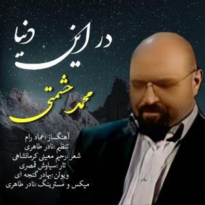 Mohammad Heshmati Dar In Donya