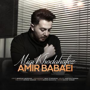 Amir Babaei Migi Khodahafez (New Version)