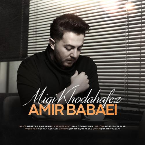 Amir Babaei Migi Khodahafez (New Version)