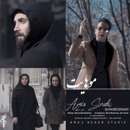 دانلود موزیک ویدیو امیر سینکی موهایت