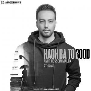 Amir Hossein Malek Hagh Ba To Bood