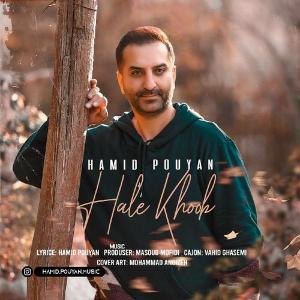 Hamid Pouyan Hale khoob