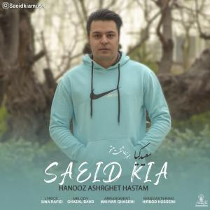 Saeid Kia Hanooz Asheghet Hastam