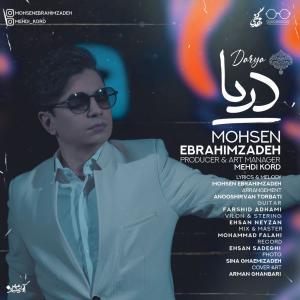 Mohsen Ebrahimzadeh Darya