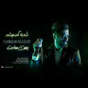 دانلود آهنگ بهمن سعادت شب که میشه
