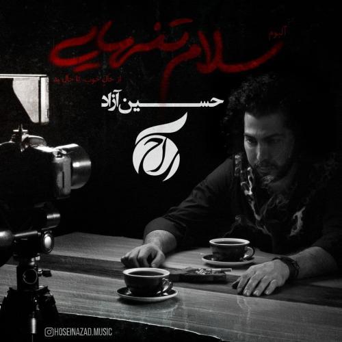 دانلود آهنگ حسین آزاد سلام تنهایی
