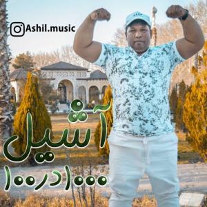 Ashil Hezar Darsad