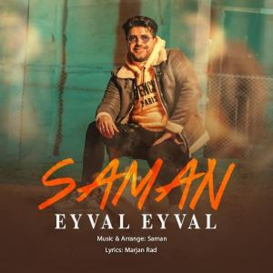 Saman Eyval Eyval