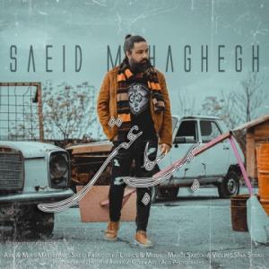 Saeid Mohaghegh Bomb Saati