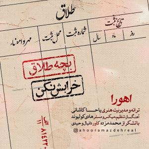 Ahoora Bache Talagh