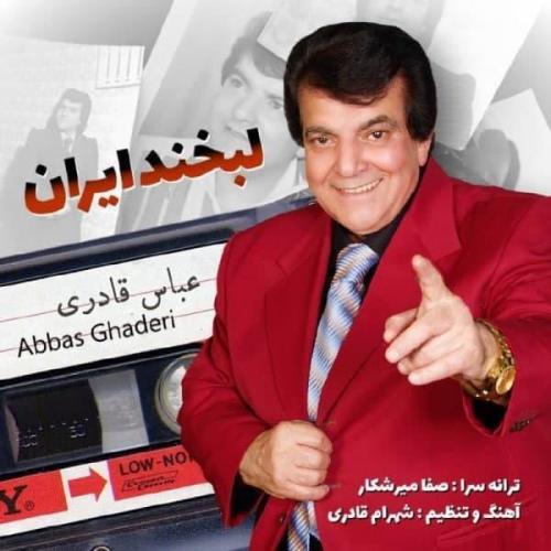 دانلود آهنگ عباس قادری لبخند ایران