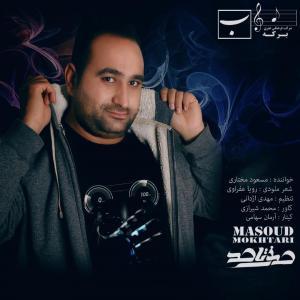 Masoud Mokhtari 0 Ta 100