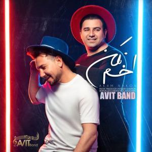 Avit Band Akhm Nakon