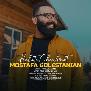 Mostafa Golestanian Halate Cheshmat
