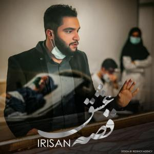 Irisan Gheseye Eshgh