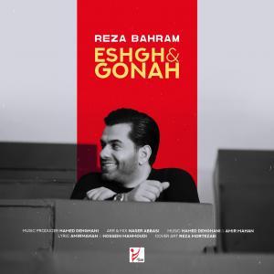 Reza Bahram Eshgho Gonah