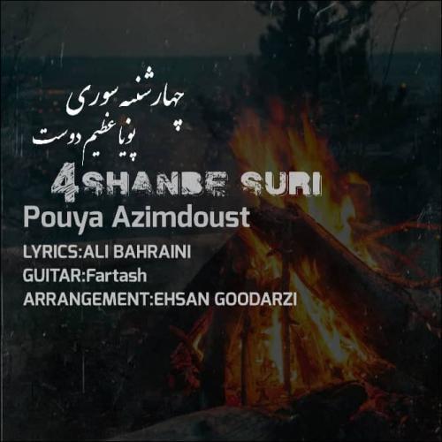 دانلود آهنگ پویا عظیم دوست چهارشنبه سوری