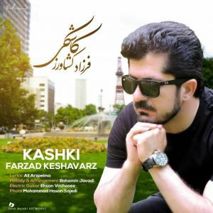 Farzad Keshavarz Kashki