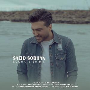 Saeed Sobhan Soorate Shirin