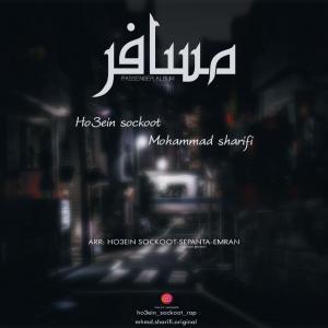 دانلود آلبوم حسین صوکوت و محمد شریفی مسافر