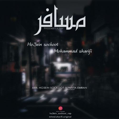 دانلود آهنگ حسین صوکوت و محمد شریفی یلدا